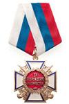 Медаль «За возрождение казачества» 1 степ.
