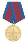 Медаль «300 лет Полтавской битве 1709-2009»