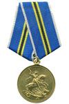 Медаль «420 лет Оренбургскому казачьему войску»