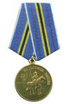 Медаль «Оренбургское казачье войско 430 лет на службе России»
