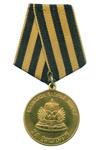 Медаль «Волжское казачье войско За заслуги»