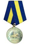 Медаль «270 лет Астраханскому казачьему войску» (1737-2007)