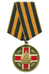 Медаль «Волжское казачье войско За отличие» 1 ст