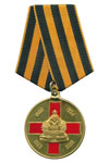 Медаль «Волжское казачье войско За отличие» 2 ст