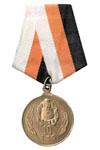 Медаль «10 лет Возрождению Оренбургского казачьего войска» (1991-2001 гг)