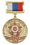 Медаль «С днем Победы! 65 лет» (на прямоуг. планке - лента РФ)