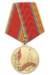 Медаль «65 лет Победы 1945-2010» (КПРФ Россия Труд Народовластие Социализм)