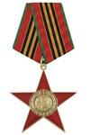 Медаль «65 лет Победе» (красная звезда)