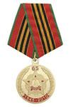 Медаль «65 лет 1945-2010 Участнику ВОВ 1941-1945» (орден Победа)