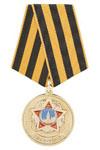 Медаль «1941-1945» (с орденом Победа) золотая