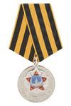 Медаль «1941-1945» (с орденом Победа) серебряная