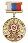 Медаль «65 лет Великой Победы» (на планке - лента) зол.