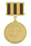 Медаль «65 лет Победы» (самолеты, ракета, ПЛ, танк, знамена) на прямоуг. планке - лента георгиевская