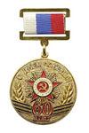 Медаль «С днем Победы! 60 лет» (на прямоуг. планке - лента РФ)