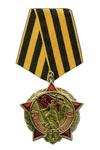 Медаль «60 лет Взятие Берлина 2 мая 1945»