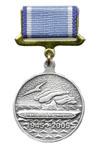 Медаль «Александр Маринеско 1945-2005 Атака века 60 лет» серебр. (на прямоуг. планке - лента)