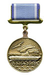 Медаль «Александр Маринеско 1945-2005 Атака века 60 лет черненая» (на прямоуг. планке - лента)