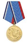 Медаль «Маринеско А.И. (слава героям подводникам) ПЛ С-13»