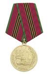 Медаль «65 лет Курской битве» (Вечная слава героям)