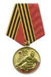 Медаль «65 лет битве под Москвой 1941»