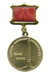 Медаль «60 лет Снятие блокады Ленинграда 1944-2004» (на прямоуг. планке - лента)