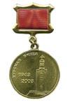Медаль «1943-2003 Курская битва 60 лет» (с изображением звонницы в Прохоровке) (на прямоуг. планке - лента)