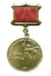 Медаль «1943-2003 Сталинградскя битва 60 лет» (на прямоуг. планке - лента)
