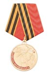Медаль «70 лет Битвы под Москвой» (1941)