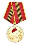 Медаль «65 лет Взятие Берлина 2 мая 1945 года» (Вечная слава героям)