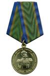 Медаль «145 лет основания института судебных приставов России 1865-2010»