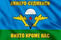 Флаг ВДВ Анжеро-Судженск