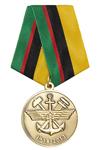 Медаль «За службу в ЖД войсках ВС СССР» с бланком удостоверения