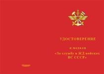 Купить бланк удостоверения Медаль «За службу в ЖД войсках ВС СССР» с бланком удостоверения