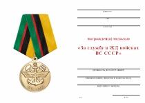 Удостоверение к награде Медаль «За службу в ЖД войсках ВС СССР» с бланком удостоверения