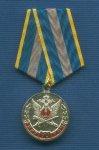 Медаль «90 лет уголовно-исполнительным инспекциям ФСИН России»