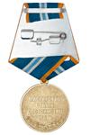 Удостоверение к награде Медаль «За службу в дальней авиации» с бланком удостоверения