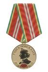 Медаль «СВУ – Учись побеждать» с бланком удостоверения