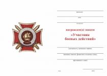 Удостоверение к награде Знак двухуровневый «Участник боевых действий»