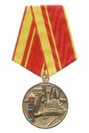 Медаль «15 лет вывода Советских войск из Афганистана»
