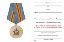 Удостоверение к награде Медаль «В память 25-летия окончания боевых действий в Афганистане» с бланком удостоверения