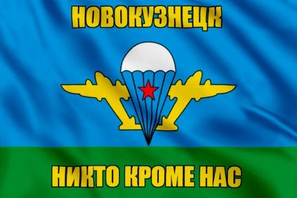 Флаг ВДВ Новокузнецк