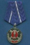 Медаль «15 лет службе охраны ФСИН России»