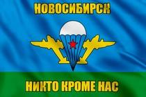 Флаг ВДВ Новосибирск