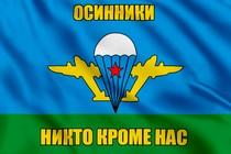 Флаг ВДВ Осинники