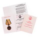 Удостоверение к награде Медаль «За оборону Кавказа», муляж