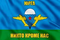 Флаг ВДВ Юрга