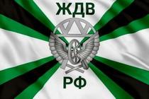 Флаг Железнодорожных войск с надписью
