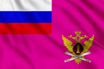 Флаг Росрегистрации