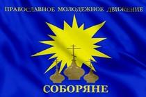 Флаг православное молодёжное движение Соборяне
