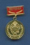 Знак «90 лет ПС ФСБ России. Ветеран»